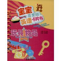 宝宝喜爱的英语卡片书玩具 物品 金盾出版社