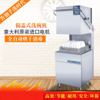 揭盖式洗碗机商用 酒店餐馆饭店全自动高温消毒烘干提拉式洗碗机