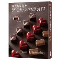 *甜点师的夹心巧克力经典作品 港台原版餐饮食谱 甜点烘焙