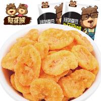 【憨豆熊 _怪味蚕豆218g*2袋】零食 特产胡豆 麻辣味怪味豆