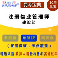 2019年全国物业管理师资格考试易考宝典软件(建设部)(含4科) (ID:9)