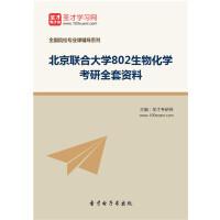 2020年北京联合大学802生物化学考研全套资料/802/2019考研配套教材 研究生考试 硕士 升硕考试 试题资料