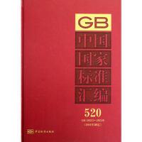 中国国家标准汇编 520 GB 28003~28028(2011年制定) 9787506669818 中国标准出版社
