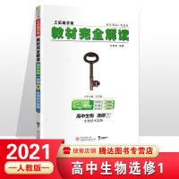 2020版教材完全解读 高二生物选修1(生物技术实践)课标通用版 王后雄学案 生物选修一