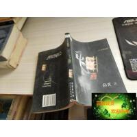 [二手旧书9成新]双飞燕 人生陷阱系列