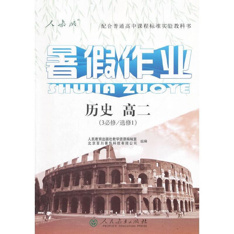 暑假作业 历史 高二(必修3/选修1)