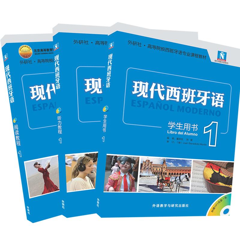 现代西班牙语1新版套装(学生用书1.阅读教程1.听力教程1共3册)(专供网店)