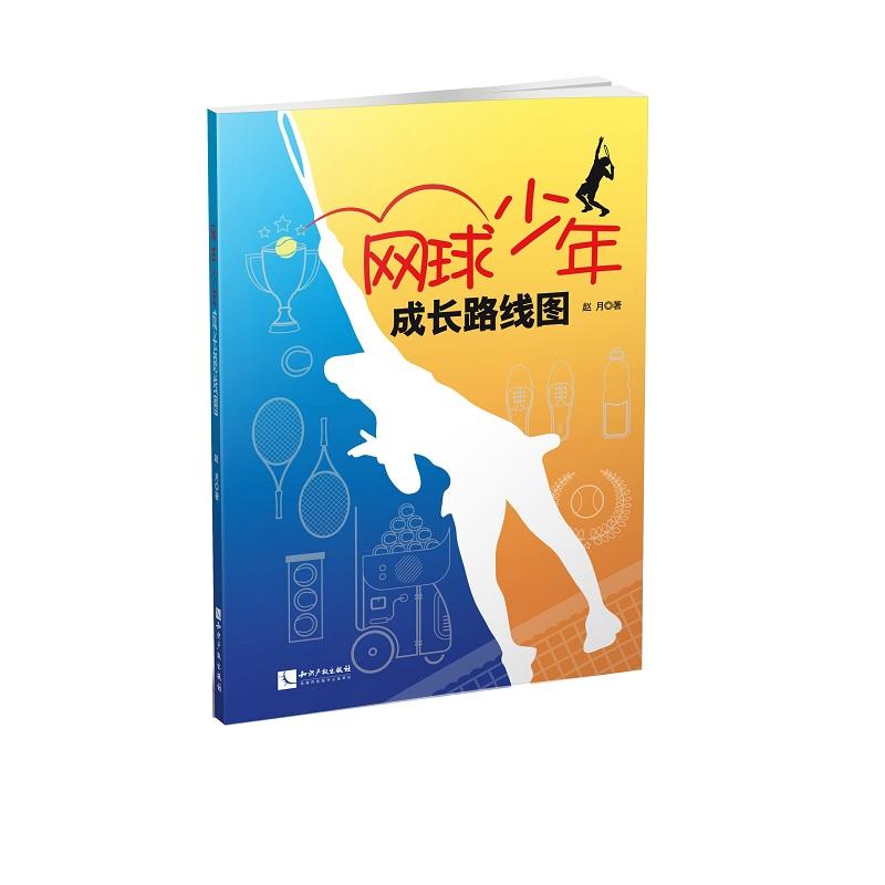 网球少年成长路线图 曾经的全国青少年网球比赛冠军、现北京体育大学教师的经验总结