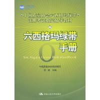 六西格玛绿带手册 何桢 主编 中国人民大学出版社