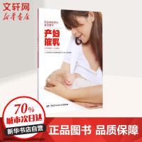 产妇催乳 人力资源和社会保障部教材办公室 组织编写