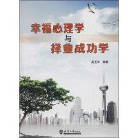幸福心理学与择业成功学 天津大学出版社