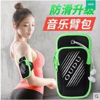 简约精致贴身男女手腕臂套跑步手机包运动手臂包臂袋苹果6/7通用健身装备臂带