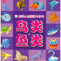 (彩图铜版)初级认知翻翻书:鸟类和鱼类 李斌 9787537194440