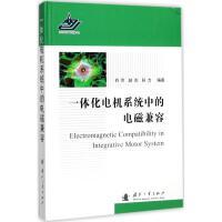 一体化电机系统中的电磁兼容 肖芳,赵克,孙力 编著