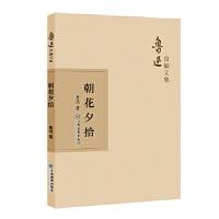 朝花夕拾 鲁迅 江西教育出版社