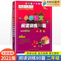小学语文阅读训练80篇二年级上册下册通用版