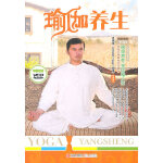 【新书店正版】瑜伽养生(特别赠送VCD),吕翠英,Ambesh Tyagi,青岛出版社9787543671935