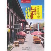 【新书店正版】游走西安:(西安旅游攻略) 王力生著 陕西旅游出版社