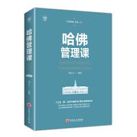 哈佛管理课 企业管理书财务运营营销策略经济MBA经典案例教程畅销办公室成功励志书籍受欢迎的哈佛管理课