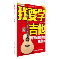 我要�W吉他 ��� 9787535493606 �L江文�出版社