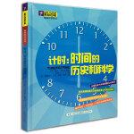 计时:时间的历史和科学