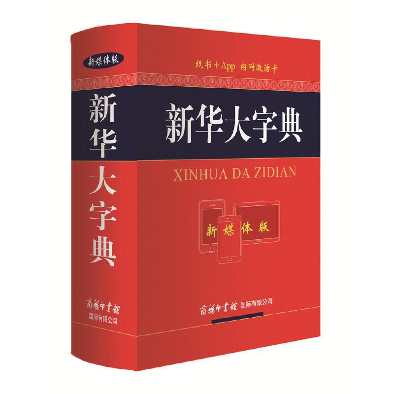 """新华大字典(新媒体版)""""新媒体版""""包含纸质词典和app应用两种使用方式,一次购买,两种使用。一部严格执行国家语言文字规范、全面体现国家汉字使用标准的中国出版集团公司品牌畅销图书。"""