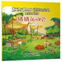 愤怒的小鸟爆笑故事系列:猪猪运动会