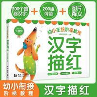 汉字描红―幼小衔接阶梯教程 集汉字、图画、拼音、组词、笔顺、描红为一体的幼儿识字书 可裁切设计 每日一练