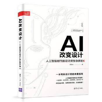AI改变设计——人工智能时代的设计师生存手册 洞察AI时代设计领域的发展,找准定位,实现价值!