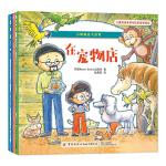 儿童情绪管理与性格培养绘本:小眼睛看大世界(全4册)