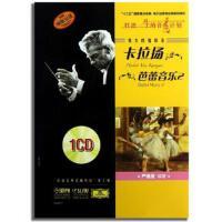 正版速发 伟大的指挥家卡拉扬:芭蕾音乐2 严逸澄 著 9787552301007 上海音乐出版社