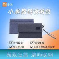 小米数码收纳包 数据线移动电源袋手机耳机线充电器整理盒收纳袋
