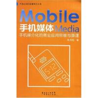 二手旧书8成新 手机媒体:手机媒介化的商业应用思维与原理 9787807289364