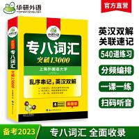 华研外语 英语专八词汇书 乱序版 新题型 2020 英语专业八级词汇突破13000 英汉双解 专8 TEM-8 可搭专