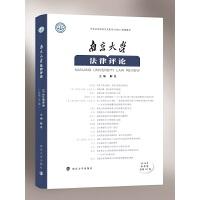 南京大学法律评论(2018年春季卷) 解亘 南京大学出版社 9787305208805