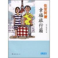 【旧书二手书75成新】佐贺阿嬤:幸福旅行箱.【蝉】