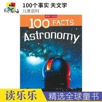 【首页抢券300-100】100 Facts Astronomy 100个事实系列 天文学 儿童百科科普常识 百科全书