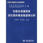 中国水资源现状评价和供需发展趋势分析 刘昌明,陈志恺 水利水电出版社