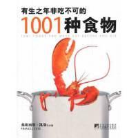 有生之年非吃不可的1001种食物 (英)弗朗西斯.凯斯 中央编译出版社