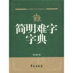 简明难字字典,周行健,学苑出版社9787507715323