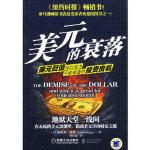 【新书店正版】美元的衰落 (美)维金,刘寅龙 机械工业出版社