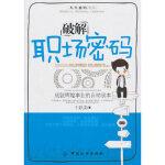 破解职场密码:成就辉煌事业的自助读本 于跃龙 中国纺织出版社