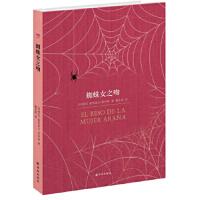 百读文库:蜘蛛女之吻,(阿根廷)普伊格 , 屠孟超,译林出版社9787544735681