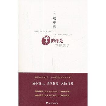 美的深处:本体美学(pdf+txt+epub+azw3+mobi电子书在线阅读下载)