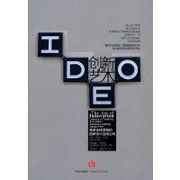 创新的艺术【正版书籍,单单特惠,可开发票】