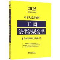 中华人民共和国工商法律法规全书(2015年版) 中国法制出版社 编