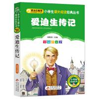 爱迪生传记 彩图注音版 北京教育出版社