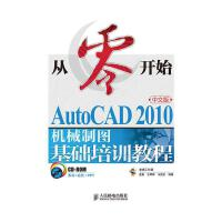 从零开始 autocad2010机械制图基础培训教程 中文版 正版书籍 机械制图 CAD教程 简单易学 轻松学习 制图