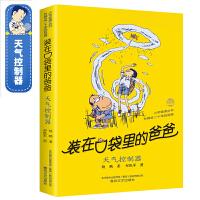 正版 装在口袋里的爸爸 天气控制器 杨鹏著 儿童文学成长校园小说8-9-37岁幽默故事读物 小学生三四五年级课外书 小