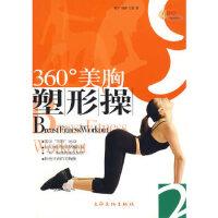 【二手8新正版 360度美胸塑形操 葛苓,王翡 9787806469392 上海文化